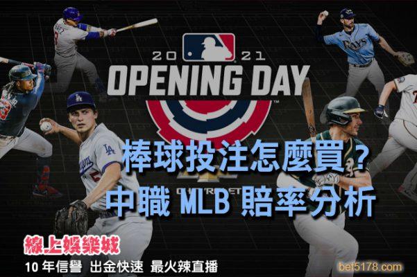 線上娛樂城-棒球投注