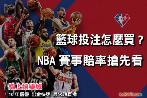 線上娛樂城-籃球投注