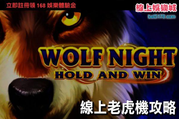 線上娛樂城-老虎機-狼夜1