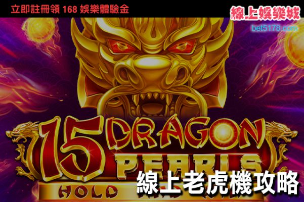 線上娛樂城-老虎機-錢龍1