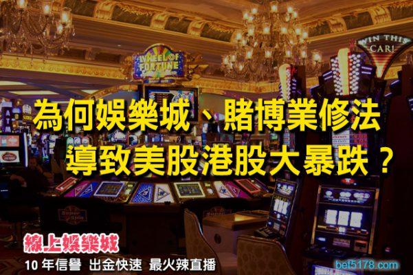 線上娛樂城-賭博業