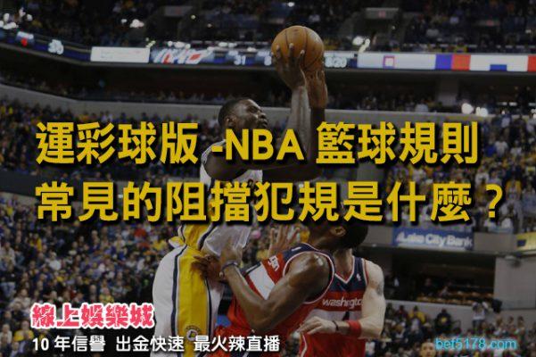線上娛樂城-運彩球版籃球規則