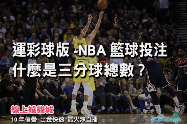線上娛樂城-運彩球版-籃球投注2