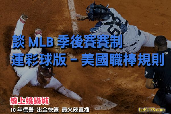 線上娛樂城-運彩球版-MLB規則