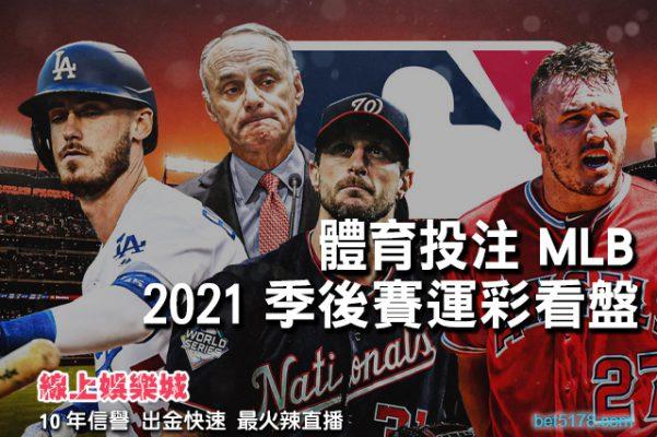 線上娛樂城-運彩看盤MLB