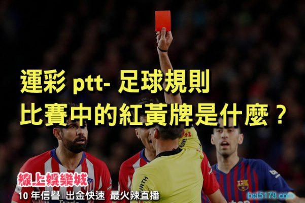 線上娛樂城-運彩ptt-足球規則