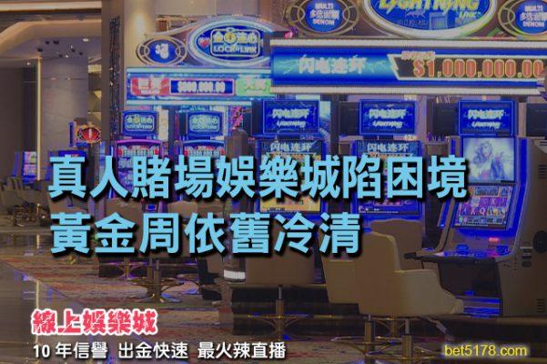 線上娛樂城-真人賭場娛樂城