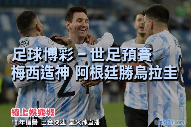 線上娛樂城-足球博彩211016