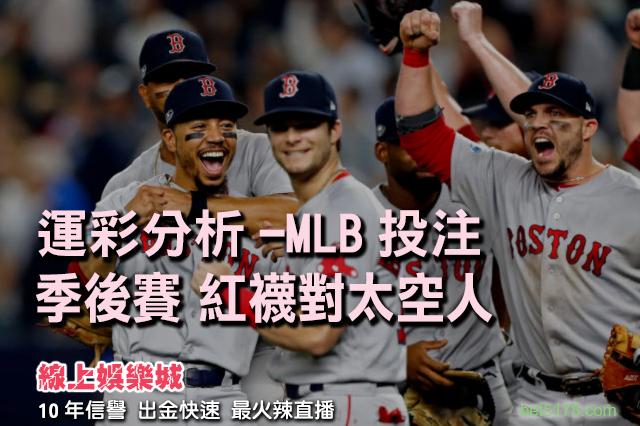 線上娛樂城-運彩分析-MLB投注211019