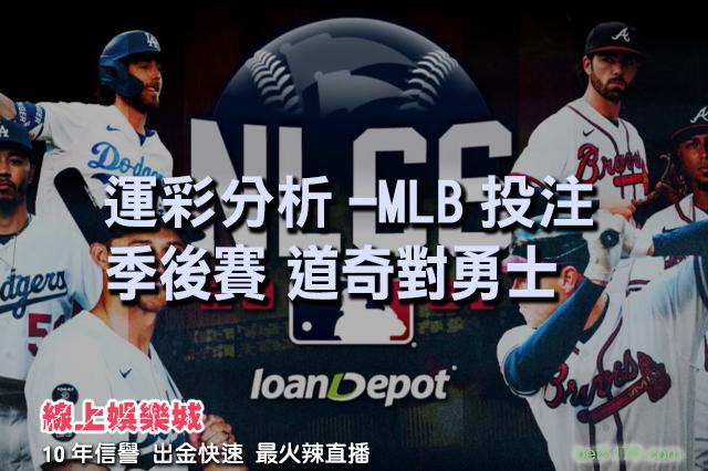 線上娛樂城-運彩分析-MLB投注211021