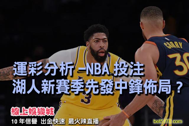 線上娛樂城-運彩分析-NBA投注1011