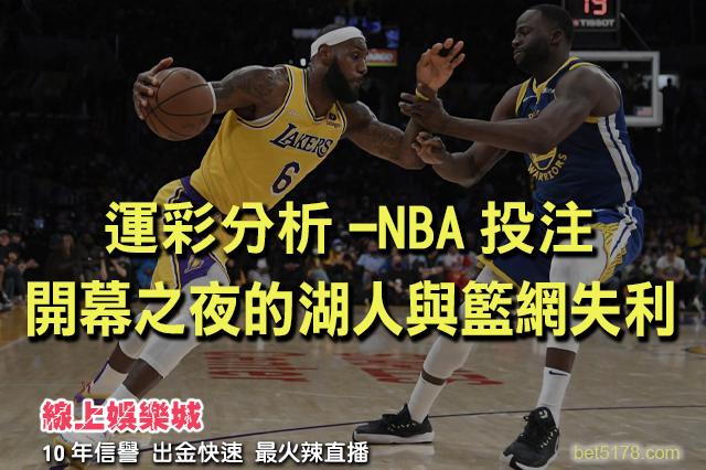 線上娛樂城-運彩分析-NBA投注211022
