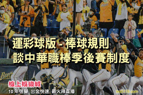 線上娛樂城-運彩投注-中職棒球規則