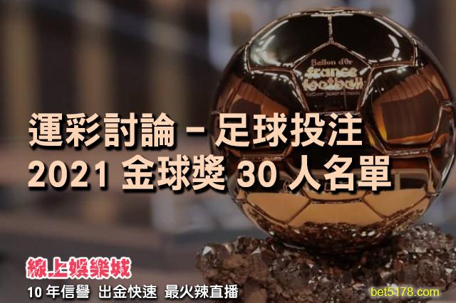 線上娛樂城-運彩討論-足球投注1012