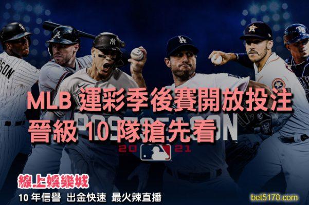 線上娛樂城-MLB運彩